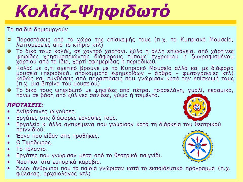 Τα παιδιά δημιουργούν Παραστάσεις από το χώρο της επίσκεψής τους (π.χ. το Κυπριακό Μουσείο, λεπτομέρειες από το κτήριο κτλ) Το δικό τους κολάζ, σε χον