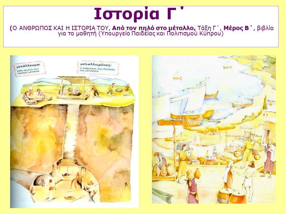 Ιστορία Γ΄ Ο ΑΝΘΡΩΠΟΣ ΚΑΙ Η ΙΣΤΟΡΙΑ ΤΟΥ, Από τον πηλό στο μέταλλο, Τάξη Γ΄, Μέρος Β΄, βιβλίο για το μαθητή (Υπουργείο Παιδείας και Πολιτισμού Κύπρου)