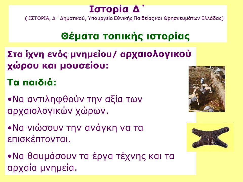 Υλικό από βιβλίο: •Ενδεικτικό παράδειγµα οργάνωσης µιας επίσκεψης σε αρχαιολογικό χώρο ή µουσείο (2 ώρες ).