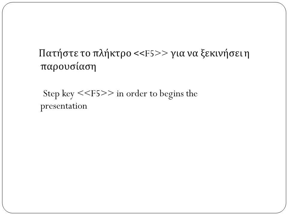 Πατήστε το πλήκτρο > για να ξεκινήσει η παρουσίαση Step key > in order to begins the presentation