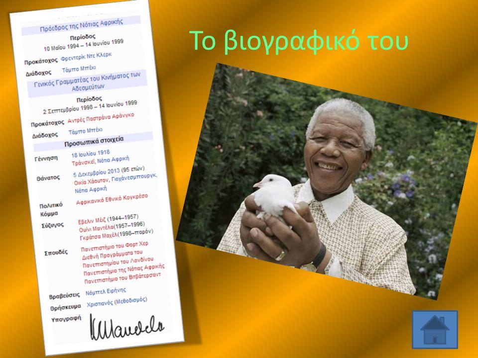 Η ζωή του • Γεννήθηκε το 1918 στο μικρό χωριό Μβέζο της Νοτίου Αφρικής, στις όχθες του ποταμού Μπάσε.