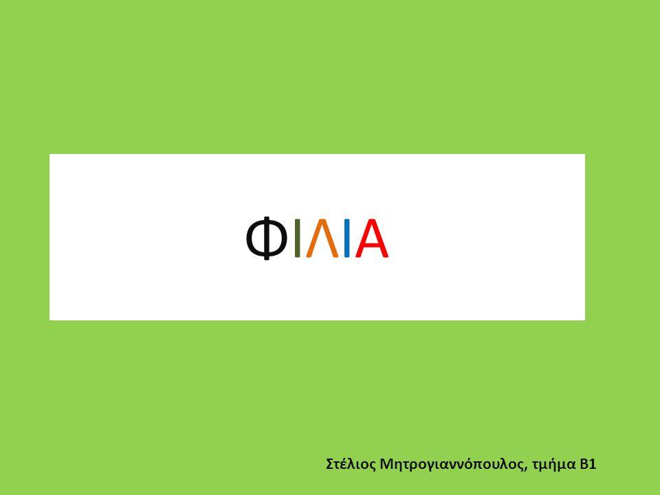 ΦΙΛΙΑΦΙΛΙΑ Στέλιος Μητρογιαννόπουλος, τμήμα Β1