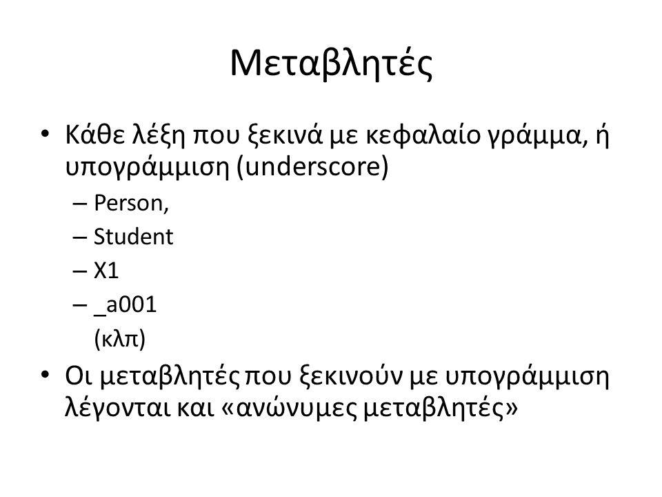 Μεταβλητές • Κάθε λέξη που ξεκινά με κεφαλαίο γράμμα, ή υπογράμμιση (underscore) – Person, – Student – X1 – _a001 (κλπ) • Οι μεταβλητές που ξεκινούν με υπογράμμιση λέγονται και «ανώνυμες μεταβλητές»