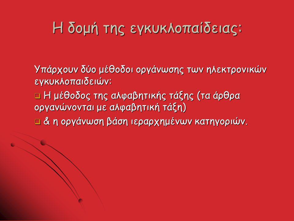 Η δομή της εγκυκλοπαίδειας: Υπάρχουν δύο μέθοδοι οργάνωσης των ηλεκτρονικών εγκυκλοπαιδειών:  Η μέθοδος της αλφαβητικής τάξης (τα άρθρα οργανώνονται