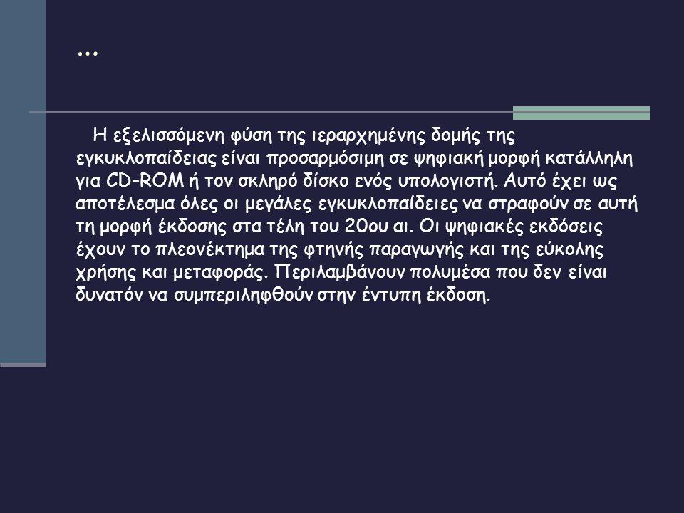 … Η εξελισσόμενη φύση της ιεραρχημένης δομής της εγκυκλοπαίδειας είναι προσαρμόσιμη σε ψηφιακή μορφή κατάλληλη για CD-ROM ή τον σκληρό δίσκο ενός υπολ