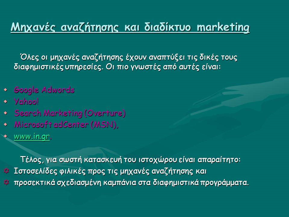 Μηχανές αναζήτησης και διαδίκτυο marketing Όλες οι μηχανές αναζήτησης έχουν αναπτύξει τις δικές τους διαφημιστικές υπηρεσίες. Οι πιο γνωστές από αυτές