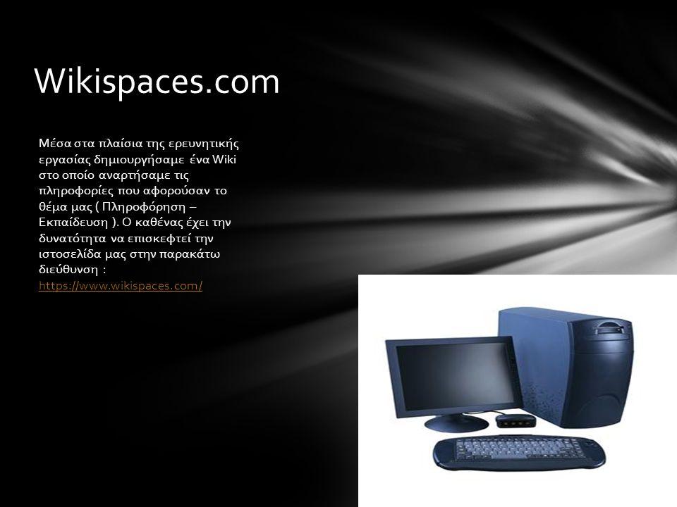 Wikispaces.com Μέσα στα πλαίσια της ερευνητικής εργασίας δημιουργήσαμε ένα Wiki στο οποίο αναρτήσαμε τις πληροφορίες που αφορούσαν το θέμα μας ( Πληρο