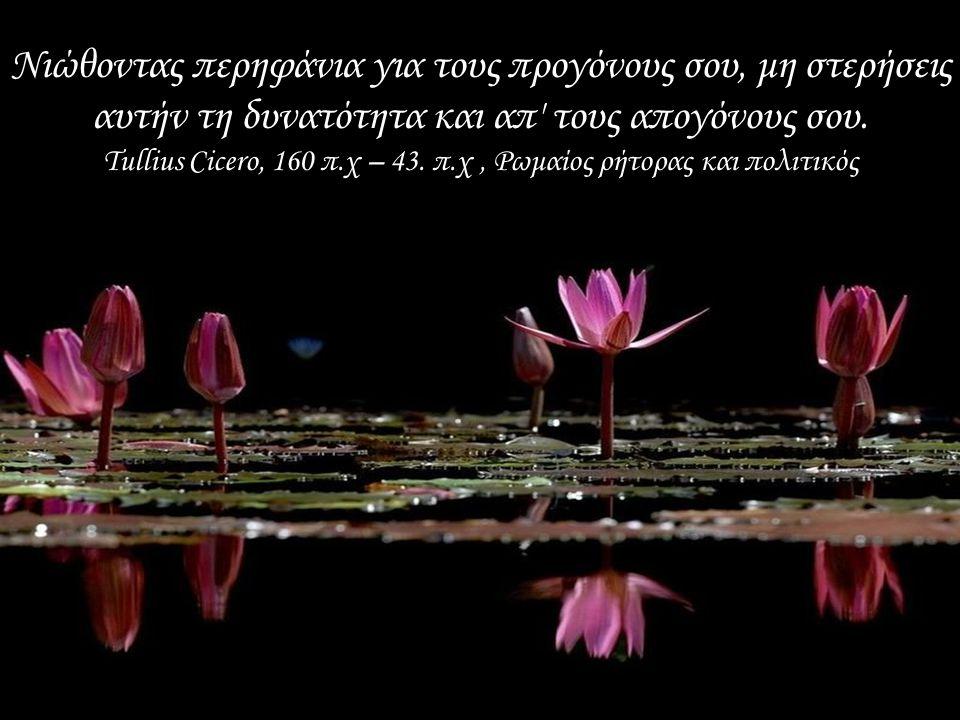 Αυτό που η κάμπια ονομάζει τέλος του κόσμου, η ζωή το λέει πεταλούδα. Lao Tzu,6ος αιώνας π.χ., Κινέζος φιλόσοφος