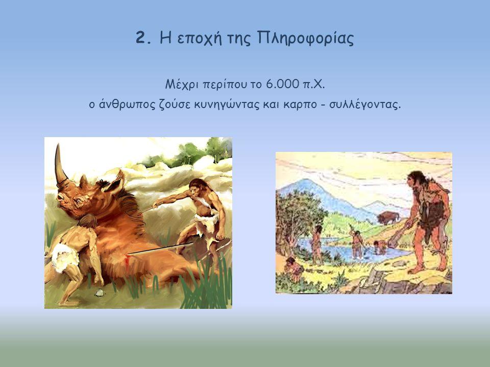 Μέχρι περίπου το 6.000 π.Χ. ο άνθρωπος ζούσε κυνηγώντας και καρπο - συλλέγοντας.