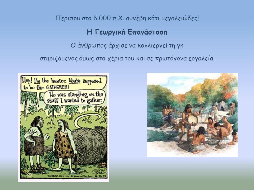 Περίπου στο 6.000 π.Χ. συνέβη κάτι μεγαλειώδες.