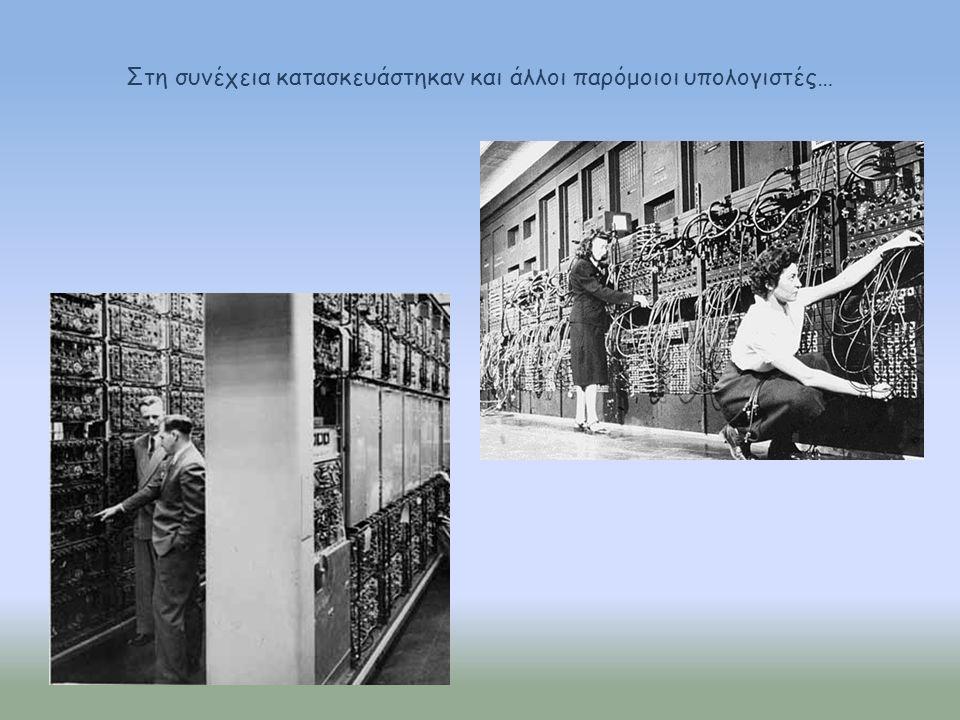Στη συνέχεια κατασκευάστηκαν και άλλοι παρόμοιοι υπολογιστές…