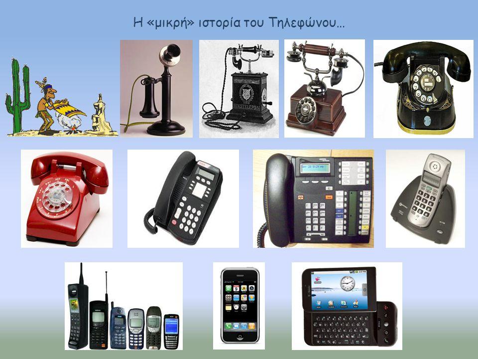Η «μικρή» ιστορία του Τηλεφώνου…