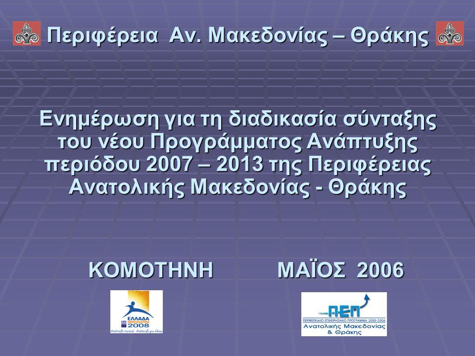 Η νέα Προγραμματική Περίοδος Το Αναπτυξιακό Συνέδριο στη Δράμα τον Ιούνιο 2005 Κεντρικός Στόχος Η σύγκλιση του ΑΕΠ ανά κάτοικο της Περιφέρειας προς τον Κοινοτικό Μέσο Όρο των 15, με στόχο στο τέλος της Προγραμματικής Περιόδου να είναι στο 70%.