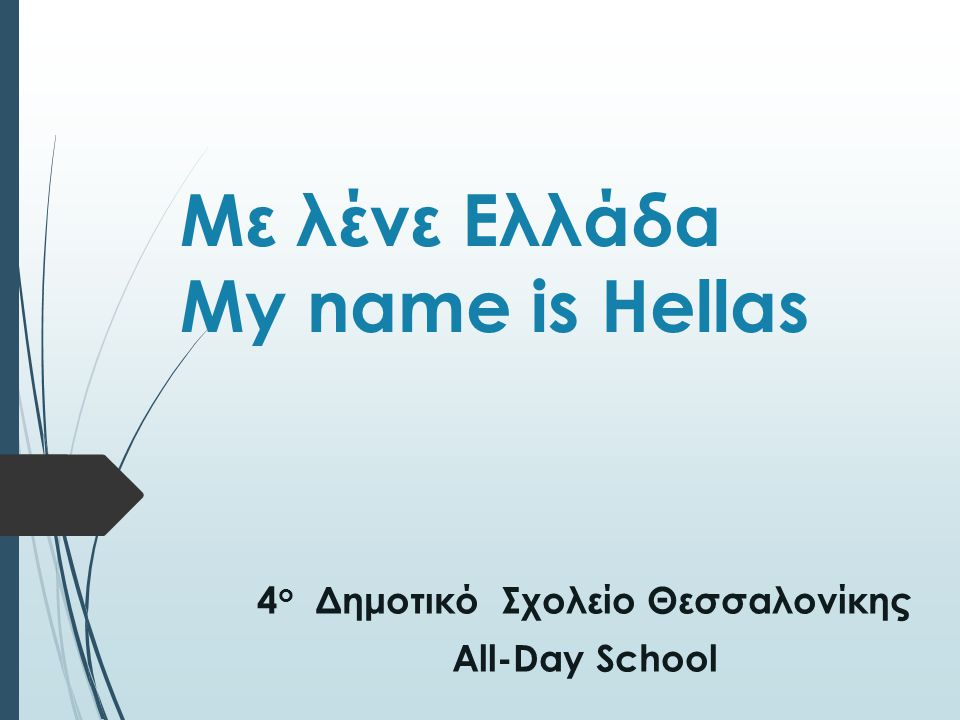My country is called Hellas a nd took its name from Hellin who was the first son of Defkalion and Pyrra according to the ancient Greek mythology.