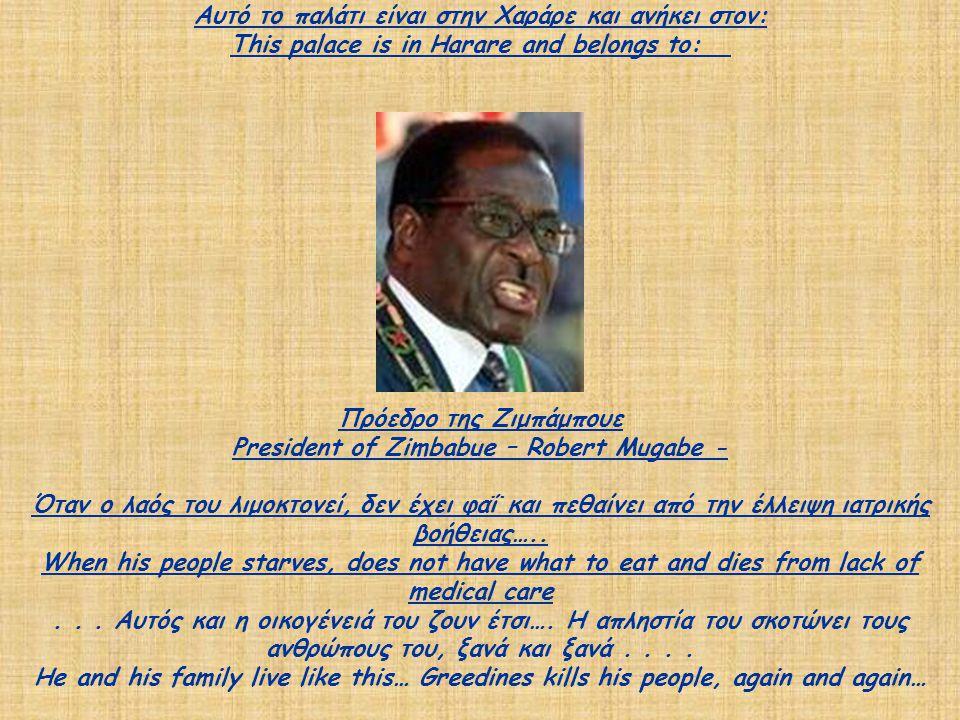 Αυτό το παλάτι είναι στην Χαράρε και ανήκει στον: This palace is in Harare and belongs to: Πρόεδρο της Ζιμπάμπουε President of Zimbabue – Robert Mugab