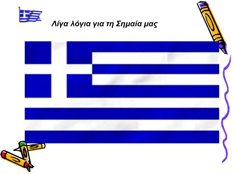Η πρώτη επίσημη σημαία της ελεύθερης ελληνικής πολιτείας είναι η σημαία της Επτανήσου πολιτείας (1800 μ.Χ.).