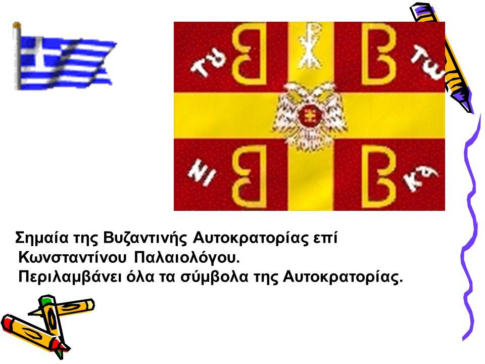 Σημαία της Βυζαντινής Αυτοκρατορίας επί Κωνσταντίνου Παλαιολόγου. Περιλαμβάνει όλα τα σύμβολα της Αυτοκρατορίας.