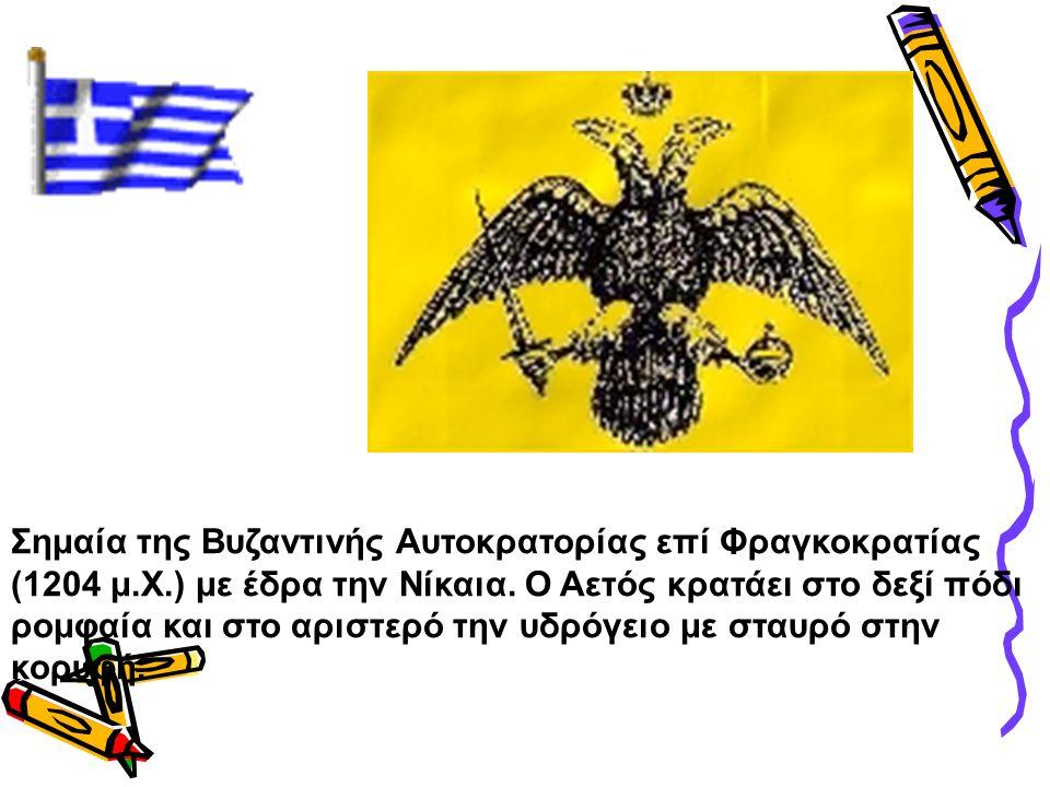 Σημαία της Βυζαντινής Αυτοκρατορίας επί Φραγκοκρατίας (1204 μ.Χ.) με έδρα την Νίκαια. Ο Αετός κρατάει στο δεξί πόδι ρομφαία και στο αριστερό την υδρόγ