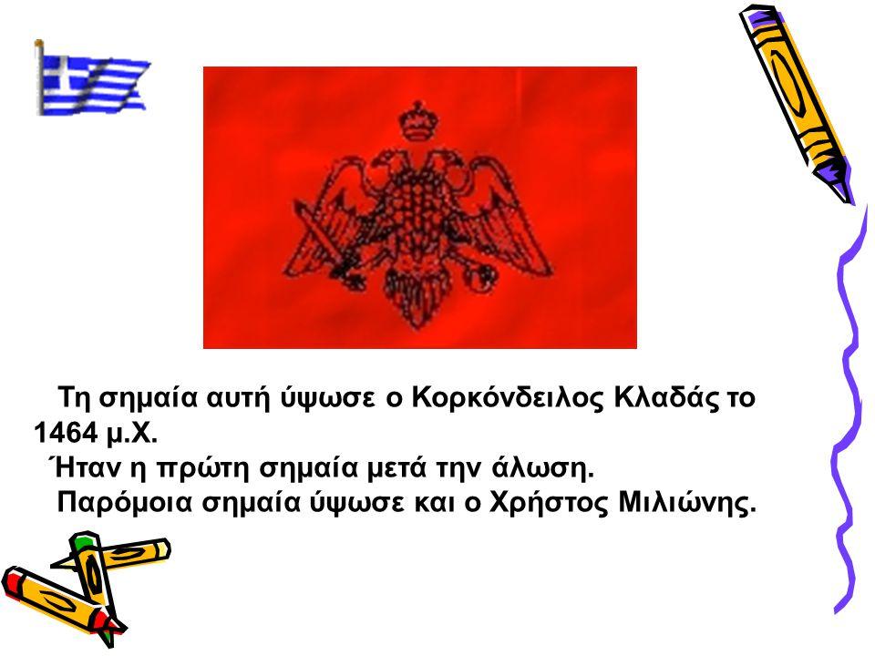 Τη σημαία αυτή ύψωσε ο Κορκόνδειλος Κλαδάς το 1464 μ.Χ. Ήταν η πρώτη σημαία μετά την άλωση. Παρόμοια σημαία ύψωσε και ο Χρήστος Μιλιώνης.