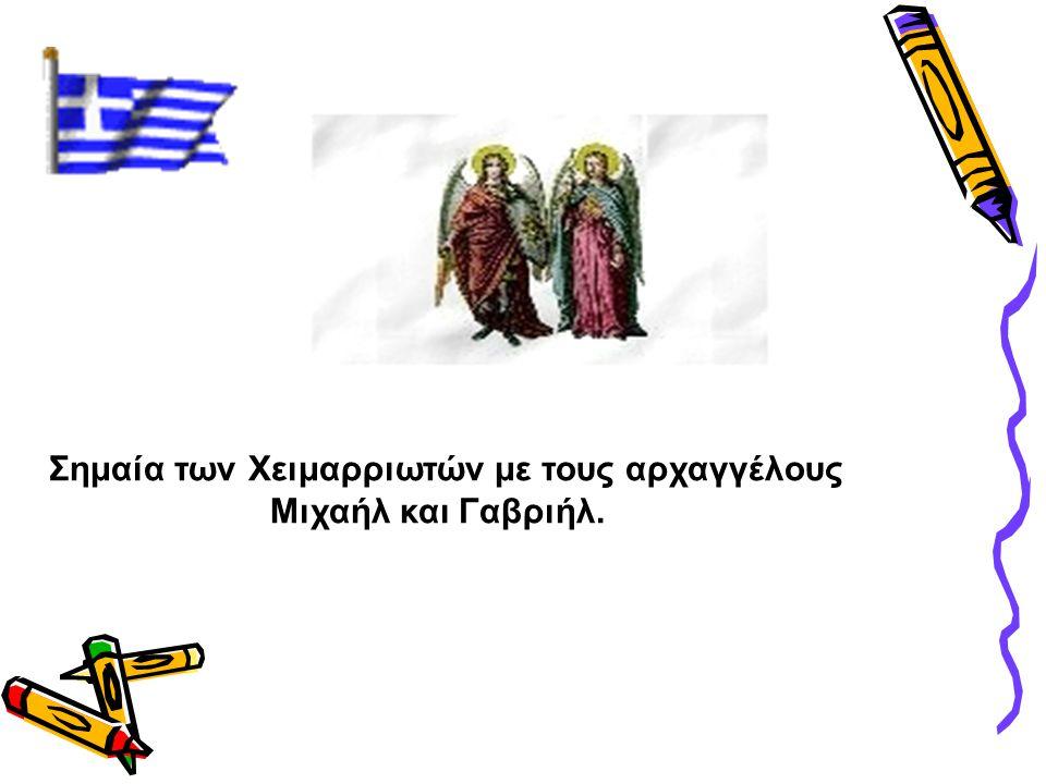 Σημαία των Χειμαρριωτών με τους αρχαγγέλους Μιχαήλ και Γαβριήλ.
