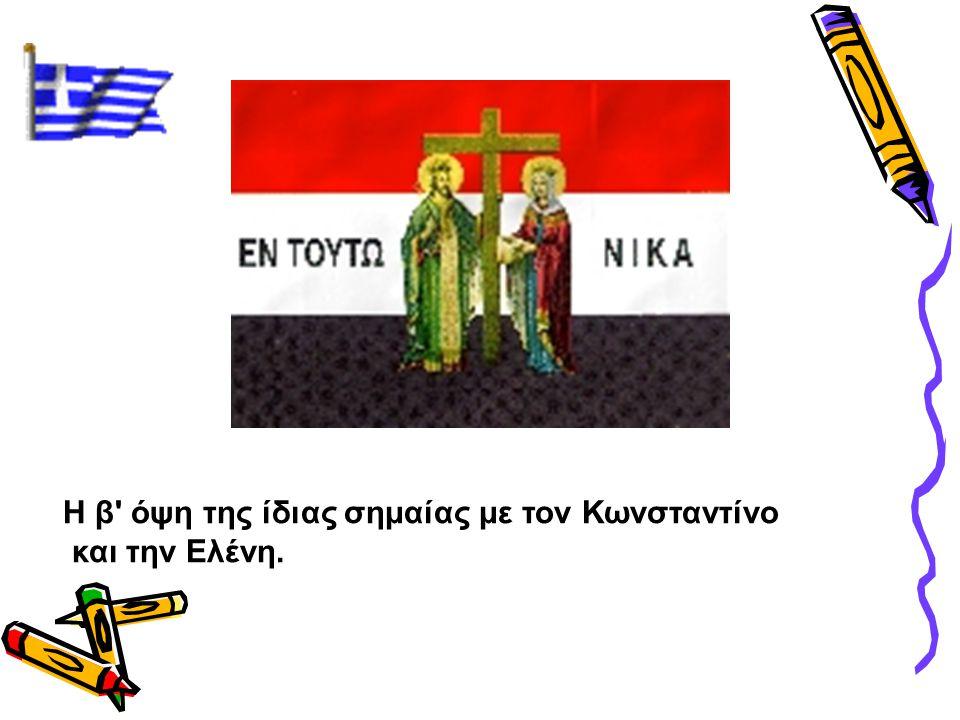 Η β' όψη της ίδιας σημαίας με τον Κωνσταντίνο και την Ελένη.
