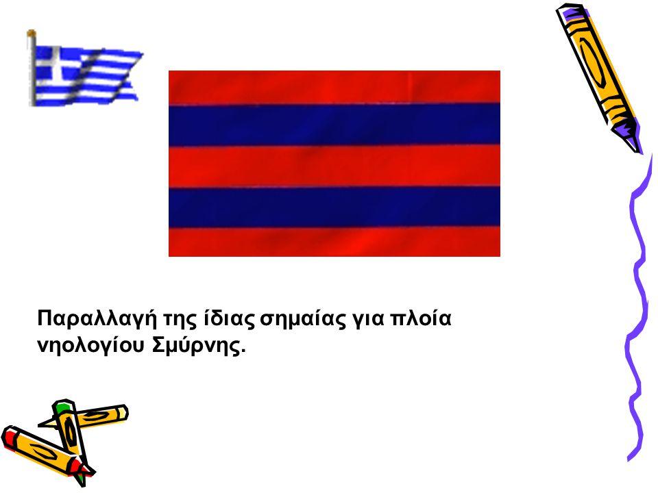 Παραλλαγή της ίδιας σημαίας για πλοία νηολογίου Σμύρνης.