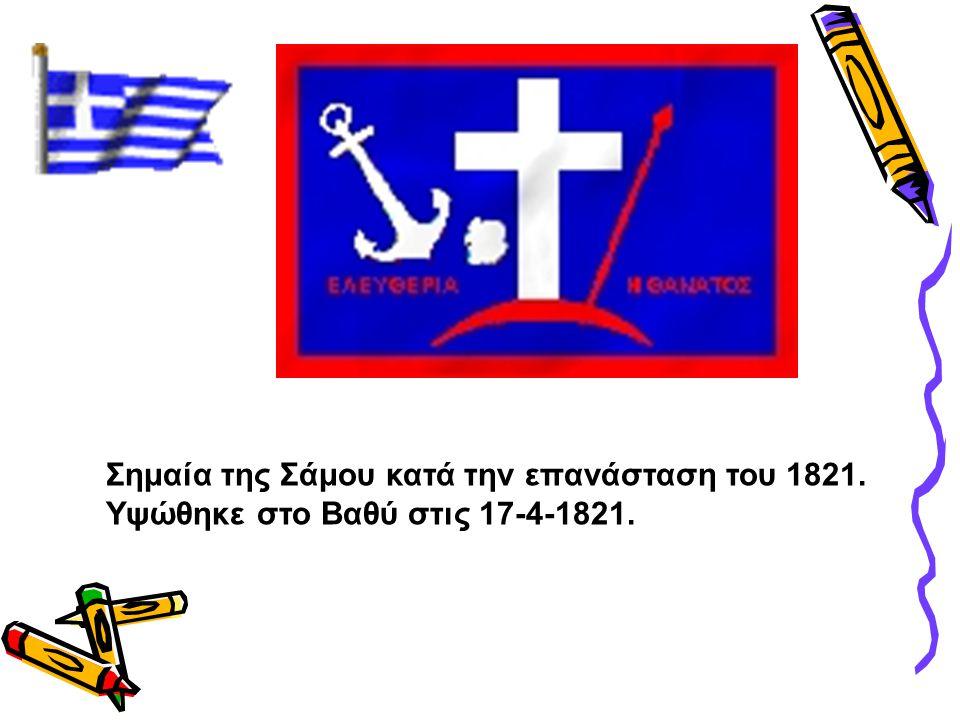 Σημαία της Σάμου κατά την επανάσταση του 1821. Υψώθηκε στο Βαθύ στις 17-4-1821.