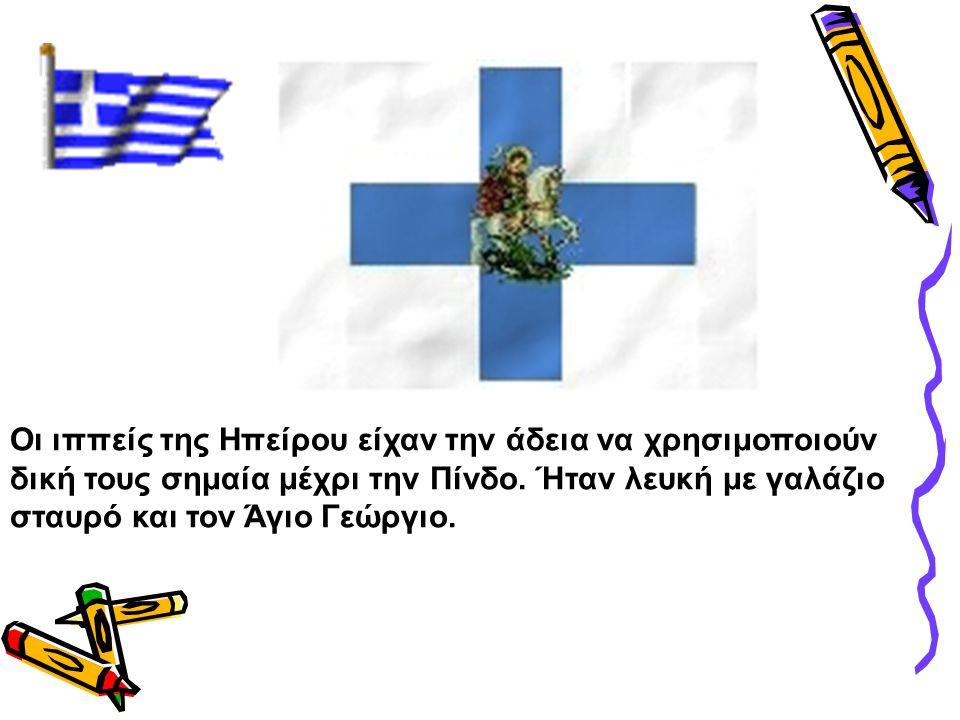 Οι ιππείς της Ηπείρου είχαν την άδεια να χρησιμοποιούν δική τους σημαία μέχρι την Πίνδο. Ήταν λευκή με γαλάζιο σταυρό και τον Άγιο Γεώργιο.