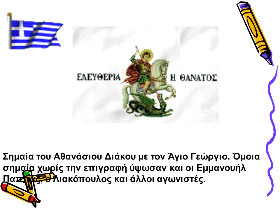 Σημαία του Αθανάσιου Διάκου με τον Άγιο Γεώργιο. Όμοια σημαία χωρίς την επιγραφή ύψωσαν και οι Εμμανουήλ Παππάς, ο Λιακόπουλος και άλλοι αγωνιστές.