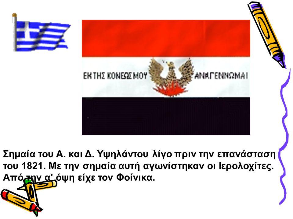 Σημαία του Α. και Δ. Υψηλάντου λίγο πριν την επανάσταση του 1821. Με την σημαία αυτή αγωνίστηκαν οι Ιερολοχίτες. Από την α' όψη είχε τον Φοίνικα.