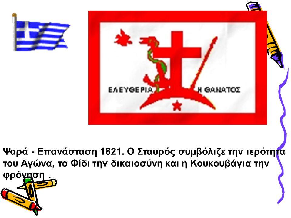 Ψαρά - Επανάσταση 1821. Ο Σταυρός συμβόλιζε την ιερότητα του Αγώνα, το Φίδι την δικαιοσύνη και η Κουκουβάγια την φρόνηση.
