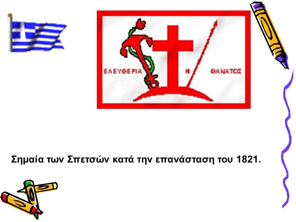 Σημαία των Σπετσών κατά την επανάσταση του 1821.