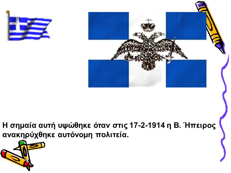 Η σημαία αυτή υψώθηκε όταν στις 17-2-1914 η Β. Ήπειρος ανακηρύχθηκε αυτόνομη πολιτεία.