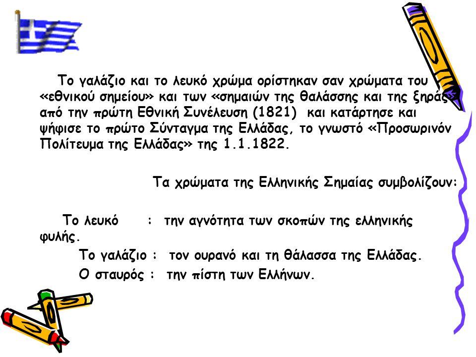 Από το 1815 μ.Χ.έως το 1864 μ.Χ. τα Επτάνησα τέθηκαν υπό Αγγλική προστασία.