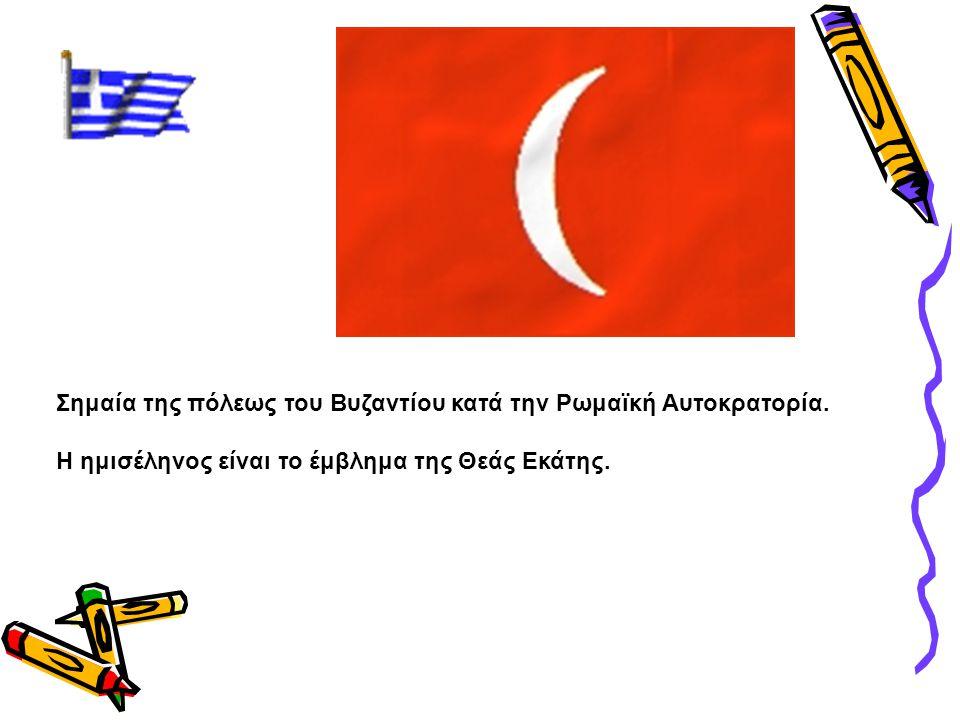 Σημαία της πόλεως του Βυζαντίου κατά την Ρωμαϊκή Αυτοκρατορία. Η ημισέληνος είναι το έμβλημα της Θεάς Εκάτης.