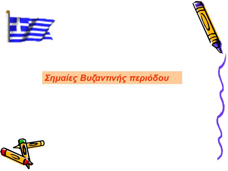 Σημαία της Βυζαντινής Αυτοκρατορίας επί Ισαακίου Κομνηνού.
