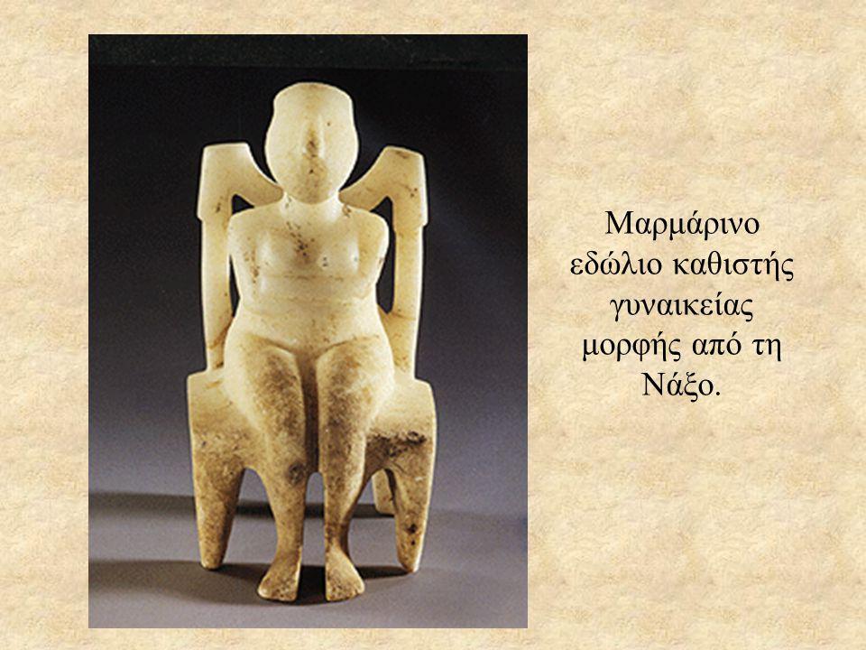 Μαρμάρινο εδώλιο καθιστής γυναικείας μορφής από τη Νάξο.