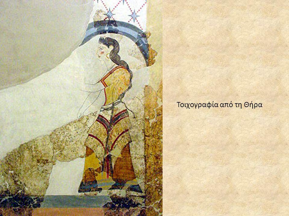 Τοιχογραφία από τη Θήρα