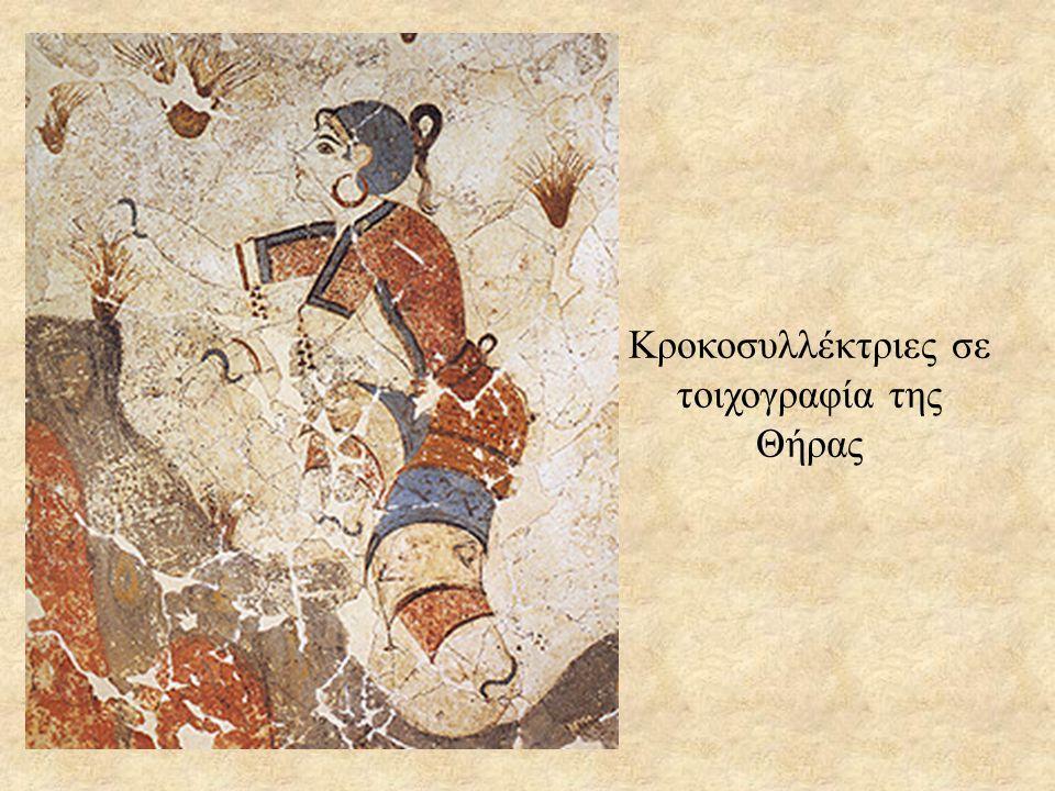 Κροκοσυλλέκτριες σε τοιχογραφία της Θήρας