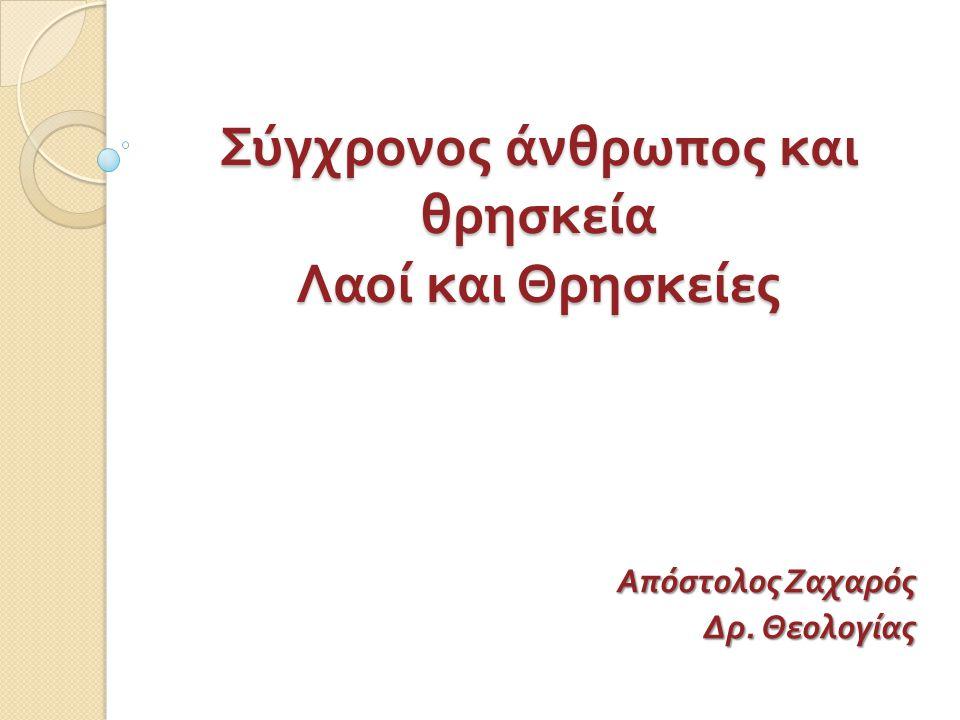 Σύγχρονος άνθρωπος και θρησκεία Λαοί και Θρησκείες Απόστολος Ζαχαρός Δρ. Θεολογίας