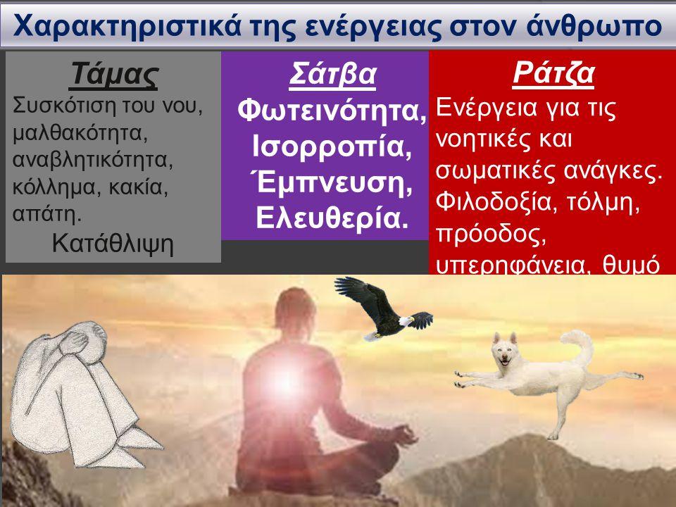 Χαρακτηριστικά της ενέργειας στον άνθρωπο Σάτβα Φωτεινότητα, Ισορροπία, Έμπνευση, Ελευθερία. Ράτζα Ενέργεια για τις νοητικές και σωματικές ανάγκες. Φι