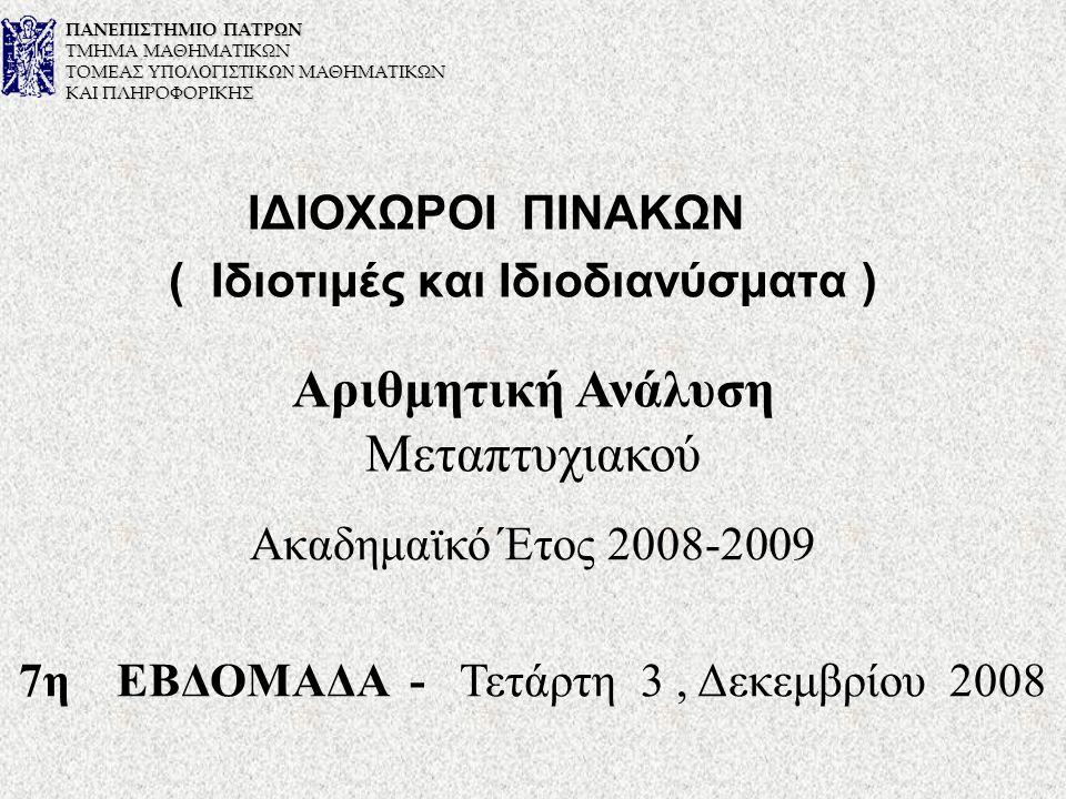 Αριθμητική Ανάλυση Μεταπτυχιακού Ακαδημαϊκό Έτος 2008-2009 7η ΕΒΔΟΜΑΔΑ - Τετάρτη 3, Δεκεμβρίου 2008 ΠΑΝΕΠΙΣΤΗΜΙΟ ΠΑΤΡΩΝ ΤΜΗΜΑ ΜΑΘΗΜΑΤΙΚΩΝ ΤΟΜΕΑΣ ΥΠΟΛΟ