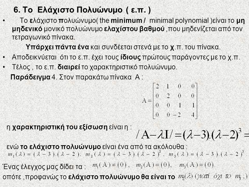 6. Το Ελάχιστο Πολυώνυμο ( ε.π. ) • Το ελάχιστο πολυώνυμο( the minimum / minimal polynomial )είναι το μη μηδενικό μονικό πολυώνυμο ελαχίστου βαθμού,πο