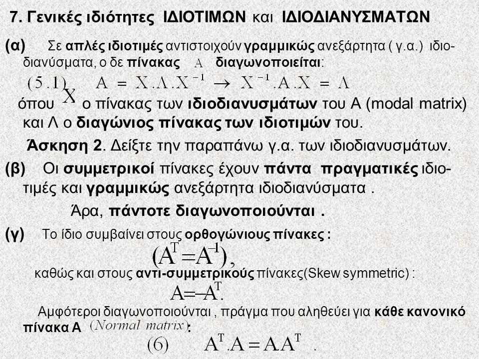7. Γενικές ιδιότητες ΙΔΙΟΤΙΜΩΝ και ΙΔΙΟΔΙΑΝΥΣΜΑΤΩΝ (α) Σε απλές ιδιοτιμές αντιστοιχούν γραμμικώς ανεξάρτητα ( γ.α.) ιδιο- διανύσματα, ο δε πίνακας δια