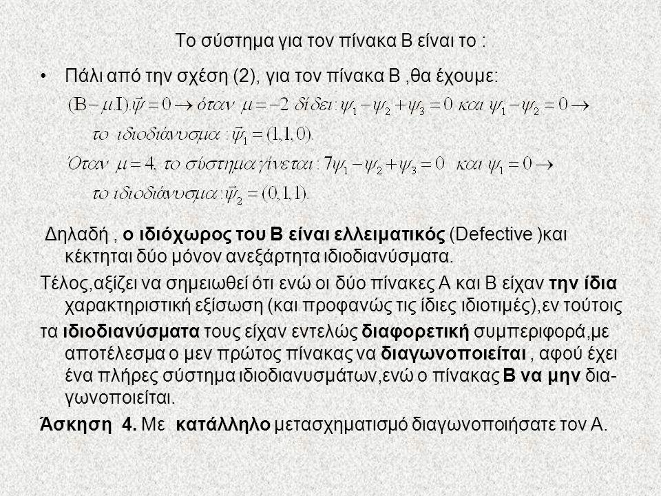 Το σύστημα για τον πίνακα Β είναι το : •Πάλι από την σχέση (2), για τον πίνακα Β,θα έχουμε: Δηλαδή, ο ιδιόχωρος του Β είναι ελλειματικός (Defective )κ