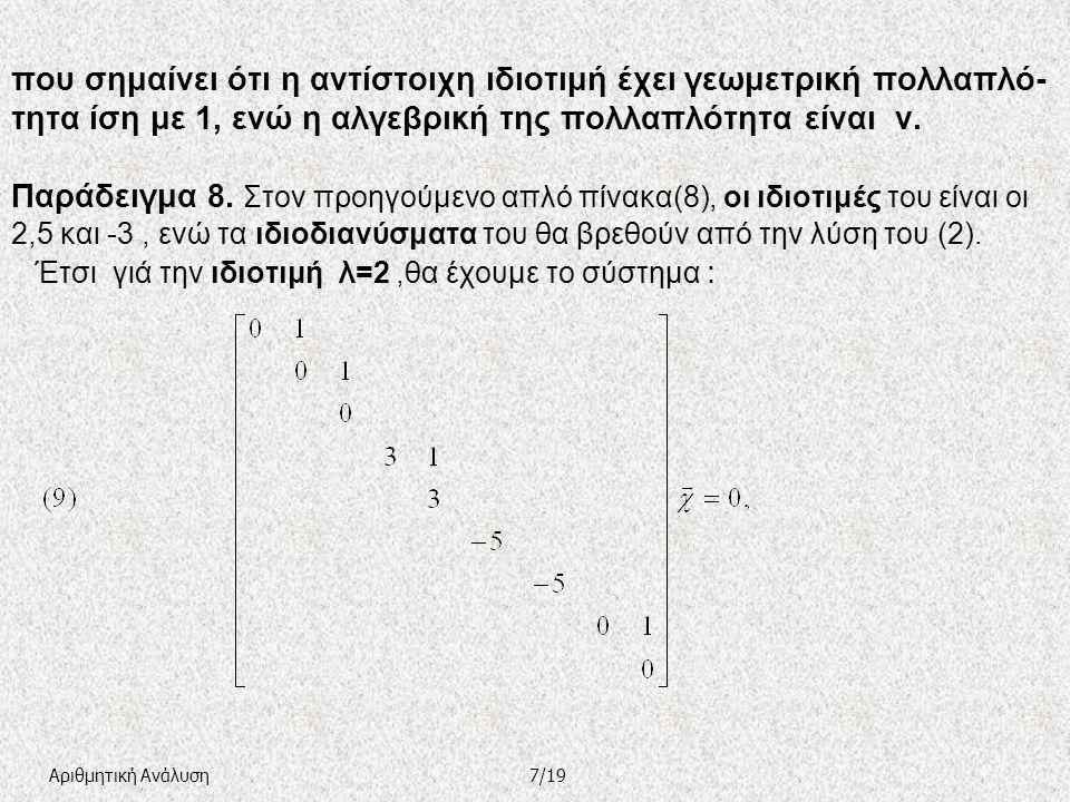 που σημαίνει ότι η αντίστοιχη ιδιοτιμή έχει γεωμετρική πολλαπλό- τητα ίση με 1, ενώ η αλγεβρική της πολλαπλότητα είναι ν. Παράδειγμα 8. Στον προηγούμε