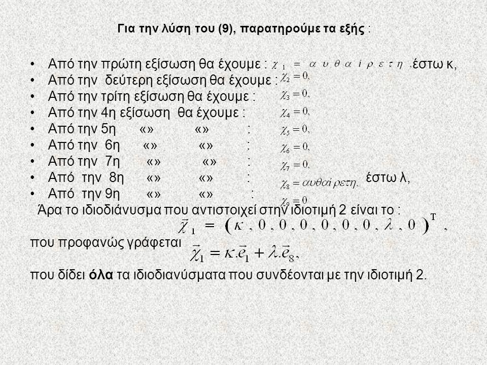 Για την λύση του (9), παρατηρούμε τα εξής : •Από την πρώτη εξίσωση θα έχουμε : έστω κ, •Από την δεύτερη εξίσωση θα έχουμε : •Από την τρίτη εξίσωση θα