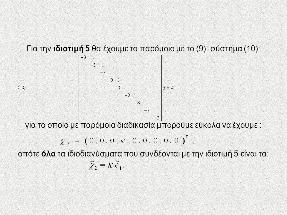 Για την ιδιοτιμή 5 θα έχουμε το παρόμοιο με το (9) σύστημα (10): για το οποίο με παρόμοια διαδικασία μπορούμε εύκολα να έχουμε : οπότε όλα τα ιδιοδιαν