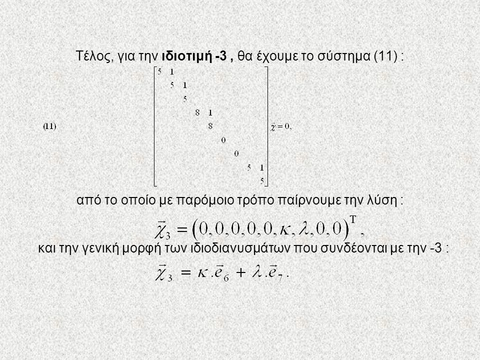 Τέλος, για την ιδιοτιμή -3, θα έχουμε το σύστημα (11) : από το οποίο με παρόμοιο τρόπο παίρνουμε την λύση : και την γενική μορφή των ιδιοδιανυσμάτων π
