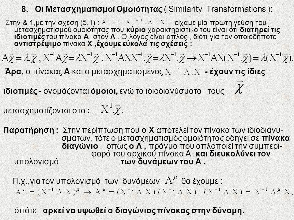 8. Οι Μετασχηματισμοί Ομοιότητας ( Similarity Transformations ): Στην & 1,με την σχέση (5.1) : είχαμε μία πρώτη γεύση του μετασχηματισμού ομοιότητας π